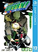 家庭教師ヒットマンREBORN! モノクロ版 12(ジャンプコミックスDIGITAL)
