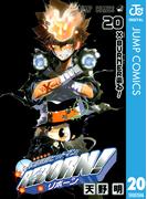 家庭教師ヒットマンREBORN! モノクロ版 20(ジャンプコミックスDIGITAL)