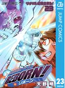 家庭教師ヒットマンREBORN! モノクロ版 23(ジャンプコミックスDIGITAL)