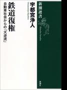 鉄道復権―自動車社会からの「大逆流」―(新潮選書)(新潮選書)