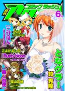 コミックラッシュ2011年6月号(CR comics)