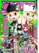 コミックラッシュ2011年7月号(CR comics)