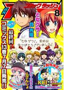 コミックラッシュ2011年8月号(CR comics)