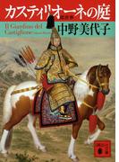 【期間限定価格】カスティリオーネの庭(講談社文庫)