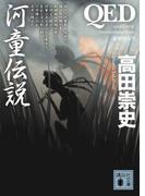 QED 河童伝説(講談社文庫)