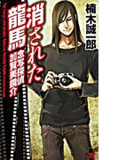 消された龍馬 念写探偵 加賀美鏡介(講談社ノベルス)