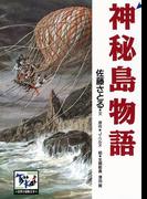 神秘島物語(痛快 世界の冒険文学)