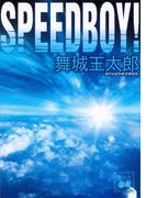 SPEEDBOY!(講談社文庫)
