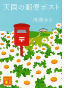 天国の郵便ポスト(講談社文庫)