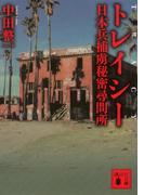 トレイシー 日本兵捕虜秘密尋問所(講談社文庫)