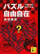 パズル自由自在 千葉千波の事件日記(講談社文庫)