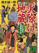 火除け地蔵 立ち退き長屋顛末記(講談社文庫)