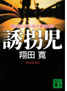 誘拐児(講談社文庫)