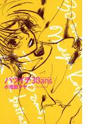 バツイチ30ans(フィールコミックス)