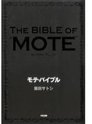 【期間限定価格】モテ・バイブル(中経出版)