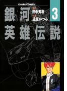 銀河英雄伝説(3)(Chara comics)