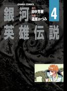 銀河英雄伝説(4)(Chara comics)
