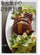 有元葉子のひき肉料理