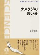 ナメクジの言い分 (岩波科学ライブラリー)(岩波科学ライブラリー)