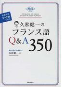 久松健一のフランス語Q&A350 仏検対応5〜2級レベル