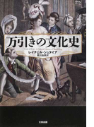 万引きの文化史 (ヒストリカル・スタディーズ)
