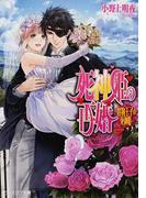 死神姫の再婚 15 怪物王子の死神姫 (ビーズログ文庫)(B's‐LOG文庫)