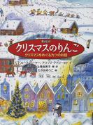 クリスマスのりんご クリスマスをめぐる九つのお話 (世界傑作童話シリーズ)