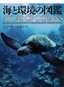 海と環境の図鑑