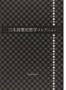 三木清歴史哲学コレクション
