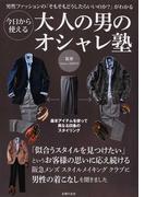 今日から使える大人の男のオシャレ塾 男性ファッションの「そもそもどうしたらいいのか?」がわかる 基本アイテムを使って異なる印象のスタイリング