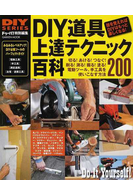 DIY道具上達テクニック百科 技を覚えればDIYはもっと楽しくなる! 切る!あける!つなぐ!削る!測る!掘る!塗る!電動ツール、手工具を使いこなす方法200