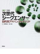 次世代シークエンサー 目的別アドバンストメソッド (細胞工学別冊)