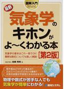 最新気象学のキホンがよ〜くわかる本 気象学の基本はこれ一冊でOK!難解な数式についても易しく解説! 第2版