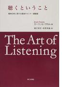 聴くということ 精神分析に関する最後のセミナー講義録