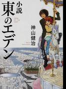 小説東のエデン (MF文庫ダ・ヴィンチ)(MF文庫ダ・ヴィンチ)