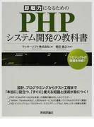 即戦力になるためのPHPシステム開発の教科書