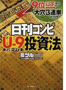 日刊コンピU−9投資法 9位以下からの大穴3連単ミッション!