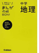 中学地理 改訂新版 (まんが攻略BON!)