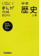 中学歴史 改訂新版 上巻 (まんが攻略BON!)