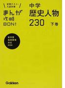 中学歴史人物230 新装版 下巻 (まんが攻略BON!)