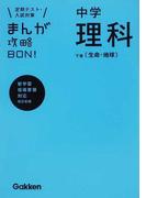 中学理科 改訂新版 下巻 生命・地球 (まんが攻略BON!)