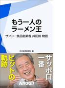 もう一人のラーメン王(日経e新書)