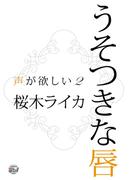うそつきな唇(シャレード文庫)