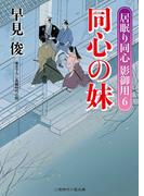 同心の妹(二見時代小説文庫)