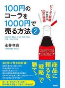 100円のコーラを1000円で売る方法2(中経出版)