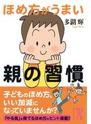 【期間限定価格】ほめ方がうまい親の習慣