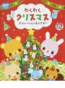 わくわくクリスマス デコレーション&シアター (potブックス)