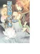 影法師たちの島 (EYES COMICS)