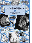 ツバメ号の伝書バト 上 (岩波少年文庫 ランサム・サーガ)(岩波少年文庫)