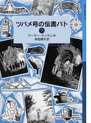 ツバメ号の伝書バト 下 (岩波少年文庫 ランサム・サーガ)(岩波少年文庫)